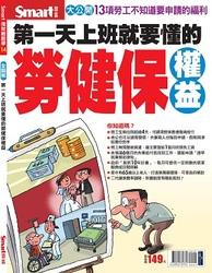 第一天上班就要懂的勞健保權益加價購「一次搞懂勞健保」DVD-cover
