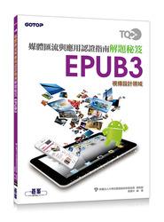 TQC+ 媒體匯流與應用認證指南解題秘笈 EPUB3-cover