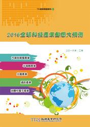 2016全球科技產業動態大預測-cover