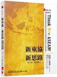 新東協‧新思路:啟動未來經濟引擎的關鍵 (Think New ASEAN!)-cover