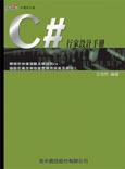 C# 行家設計手冊-cover