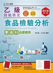 乙級食品檢驗分析學術科必勝寶典-修訂版(第二版) (附贈OTAS題測系統)-cover