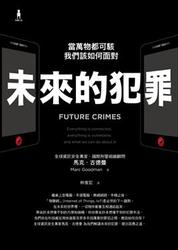 未來的犯罪:當萬物都可駭,我們該如何面對 (Future Crimes:everything is connected, everything is vulnerable, and what we can do about it)-cover