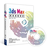3ds Max 實務教戰寶典-cover