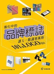 進化中的品牌標誌:讓人一眼識別風格的101個LOGO設計(舊版:溺設計:DYNAMIC LOGO 看動態排列怎麼玩出品牌生存力)-cover