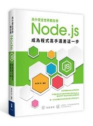 為什麼全世界都在學Node.js – 成為程式高手還差這一步 (舊版: 伺服器端的 script 的帝王-成為 Node.js 高手的最後一哩)-cover
