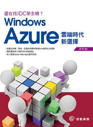 還在找 IDC 架主機?Windows Azure 雲端時代新選擇-cover