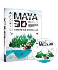 化腐朽為神奇:MAYA 3D動畫X建模實用技法大公開-cover