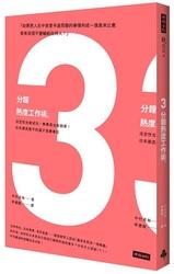 3分鐘熱度工作術:沒定性也能成功,無專長也能創業!日本潮流推手的通才致勝筆記-cover