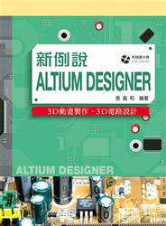 新例說 Altium Designer-3D動畫設計、3D電路設計-cover