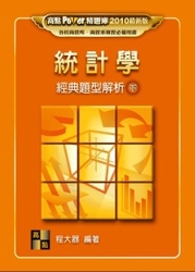統計學經典題型解析 (下), 2/e (商科研究所)-cover