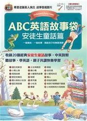 ABC英語故事袋 安徒生童話篇【書+1片DVD電腦互動光碟(含朗讀MP3功能)】-cover