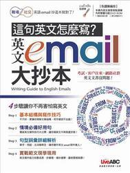 這句英語怎麼寫?英文e-mail大抄本(點讀擴編版)【附贈DVD電腦互動光碟(含朗讀MP3功能)】-cover