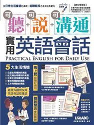 可聽可說可溝通實用英語會話【書+1片DVD電腦互動光碟(含朗讀MP3功能)】-cover