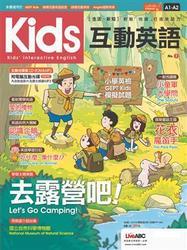 Kids互動英語No.1(點讀版)【書+1片電腦互動光碟(含朗讀MP3功能)】-cover