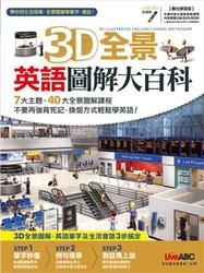 3D全景英語圖解大百科【書 + 1片DVD電腦互動光碟(含課文朗讀mp3)】-cover
