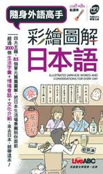 彩繪圖解日本語(口袋書)【書+1片朗讀MP3光碟】-cover