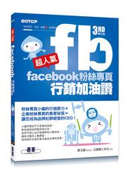 超人氣Facebook粉絲專頁行銷加油讚 - 粉絲專頁小編的行銷原力 + 企業粉絲專頁的集客秘笈 = 讓您成為品牌社群經營的 CEO!, 3/e-cover