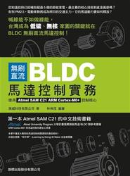無刷直流 BLDC 馬達控制實務- 使用 Atmel SAM C21 ARM Cortex-M0+ 控制核心-cover