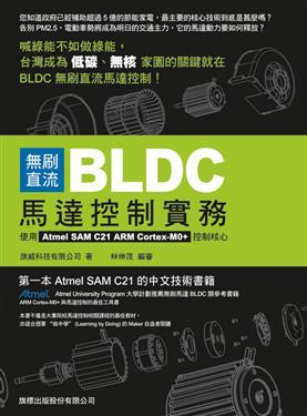 無刷直流 BLDC 馬達控制實務- 使用 Atmel SAM C21 ARM Cortex-M0+ 控制核心
