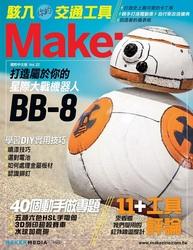 Make 國際中文版 vol.22 (Make: Volume 46 英文版)-cover