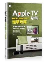 Apple TV 好好玩:蘋果達人暗藏的 Apple TV 進擊攻略-cover