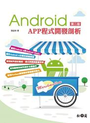 Android APP 程式開發剖析, 2/e-cover