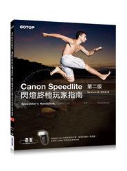 Canon Speedlite 閃燈終極玩家指南, 2/e (Speedliter's Handbook: Learning to Craft Light with Canon Speedlites, 2/e)-cover