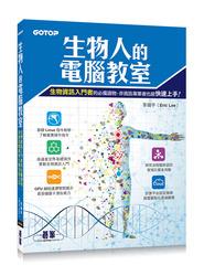 生物人的電腦教室(生物資訊入門者的必備讀物,非資訊專業者也能快速上手!)-cover