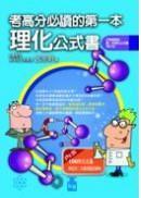 考高分必讀的第一本理化公式書(打敗基測的第一本理化公式書 增訂版)-cover