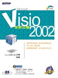 Visio 2002 全新出擊-cover