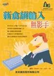 新倉頡輸入無影手-cover