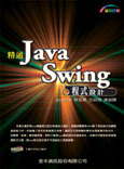 精通 Java Swing 程式設計-cover