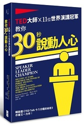 TED大師x11位世界演講冠軍:教你30秒說動人心 (Speaker, Leader, Champion: Succeed at Work Through the Power of Public Speaking, featuring the prize-winning speeches of Toastmasters World Champions)-cover
