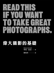 偉大攝影的基礎 (Read This If you want to take great photographs)-cover