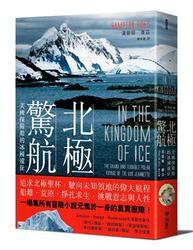 北極驚航:美國探險船的冰國遠征-cover