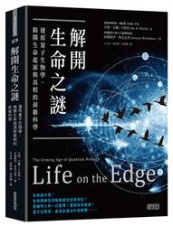 解開生命之謎:運用量子生物學,揭開生命起源與真相的前衛科學(Life on the Edge: The Coming of Age of Quantum Biology)-cover
