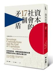 資本社會的17個矛盾 (全新修訂譯本)(Seventeen Contradictions and the End of Capitalism)-cover
