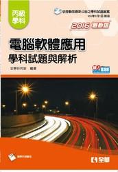 丙級電腦軟體應用學科試題與解析(2016最新版)(附學科測驗卷)-cover