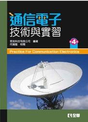 通信電子技術與實習, 4/e-cover