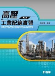 高壓工業配線實習, 3/e-cover