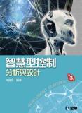 智慧型控制:分析與設計, 3/e-cover