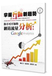 掌握行銷新趨勢 ─ 你不可不知的網站流量分析 Google Analytics, 2/e-cover