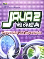 Java 2 範例經典-cover
