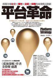 平台革命:席捲全球社交、購物、遊戲、媒體的商業模式創新-cover