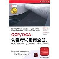 OCP/OCA認證考試指南全冊:Oracle Database 11g(1Z0-051,1Z0-052,1Z0-053)-cover