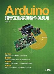 Arduino 語音互動專題製作與應用-cover
