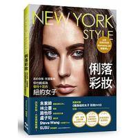 NEW YORK STYLE俐落彩妝(附贈一彩妝教學光碟):忠於自我,形塑風格,你也能成為個性十足的紐約女子-cover