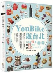YouBike遊台北:大台北15區ⅹ58個站ⅹ220個特色景點-cover