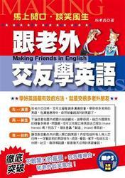 跟老外交友學英語:馬上開口.談笑風生(附MP3)-cover